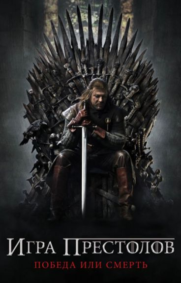 Джордж Мартин- Игра престолов