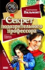 5. Секрет подозрительного профессора. Екатерина Вильмонт by Matoikun