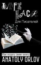 Как издать свою книгу или лайфхак для писателя by aorlov1
