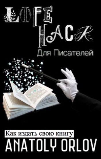 Как издать свою книгу или лайфхак для писателя