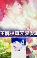 王牌校草无限爱3 by tfboys_jackson_qian