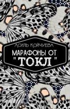 Марафоны от ТОКЛ by AK_wp_AR