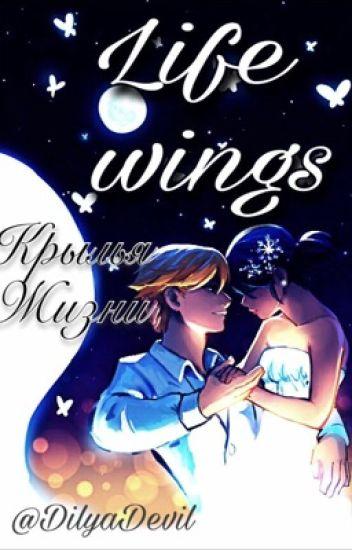 Крылья жизни / Life Wings