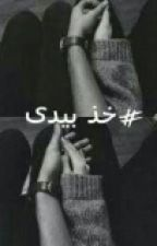 خذ بيدى by Esraaamr