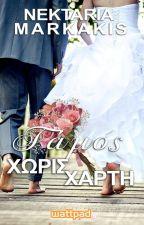 Γάμος... Χωρίς Χάρτη(βιβλίο 3) by NektariaMarkakis