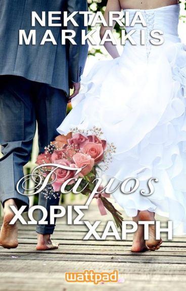 Γάμος... Χωρίς Χάρτη(βιβλίο 3)