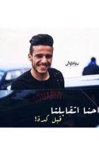 احنا اتقابلنا قبل كدة  by mariam_khaled20