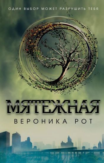 МЯТЕЖНАЯ ИНСУРГЕНТ продолжение книги Дивергент Вероника Рот