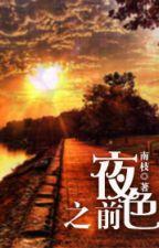 Dạ sắc chi tiền - edit by nhà mongcanhjia by ThuyTichThanhThanh