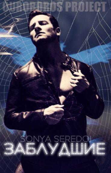 Заблудшие (Книга 2) by Sonya_Seredoi