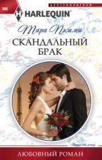 Скандальный брак. by brm0306
