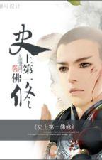 Sử thượng đệ nhất phật tu - Thanh Khâu Thiên Dạ by xavien2014