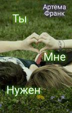 Ты Мне Нужен by Artema_Frank