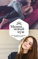 Мамин новый муж by SUGA0SUGA