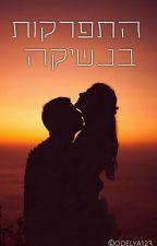התפרקות בנשיקה  by odelya123