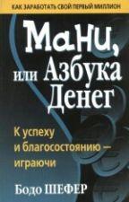Бодо Шефер - «Мани или Азбука денег» by leno4ka92