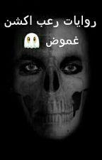 الرعب الحقيقي التضحيه                                الجزء:الاول by arwa_san