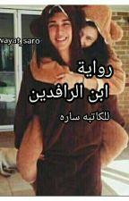 ابن الرافدين  by novels_sara