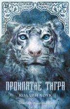 Проклятье тигра by zotya_al