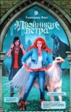 Двойники ветра. Екатерина Флат by Dasha-Yrchuk
