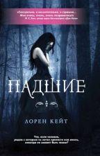 """Лорен Кейт""""Падшие"""" by user51819858"""