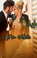 شفـاه حائــره روايات احلام by ammm123
