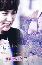 عندما يحكم القدر by EXO_Novels_arabic