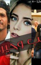 حب وحيره by samar457