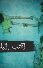 اكتب اليكَ❤ by Farahmuhammed30