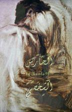 الملاك  الحارس  by 3Handa99