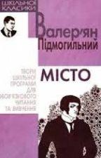 Валеріян Підмогильний - МІСТО by zava0129