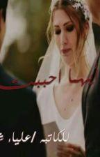 أيهما احببت by ManarRefaat640
