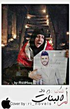 أم البنات by R123Heeq