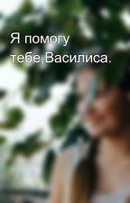 Я помогу тебе,Василиса. by raccoon228