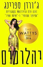 יהלומים / ג'ורדן ספרינג / TheWattys2016 by jordanspring
