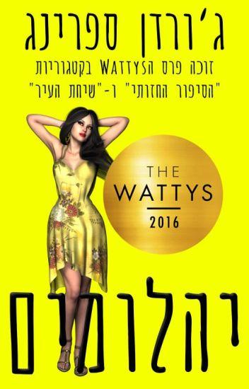 יהלומים / ג'ורדן ספרינג / TheWattys2016