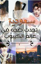 سعودية تحدث ضجه في عالم الكيبوب❤ by kayawn_lee