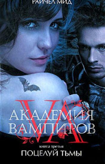Академия вампиров - Поцелуй тьмы. Книга 3.