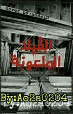 الڤيلا الملعونة by Ao2a0204