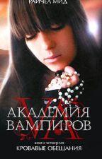 Академия вампиров - Кровавые обещания. Книга 4. by _Vandon_