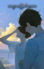 ေသမင္းနဲ႔ကစားသူ by PinkyLay488