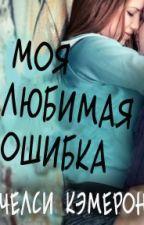 Моя любимая ошибка (ЛП) by KseniyaGordey