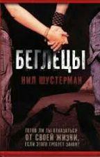 БЕГЛЕЦЫ. Книга 1 by fatimka123