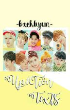 Up10tion Texts ♡ by -baekhyun-