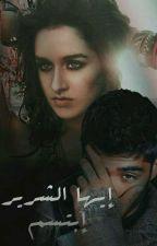 أيها الشرير... ابتسم by menaa_ahmed