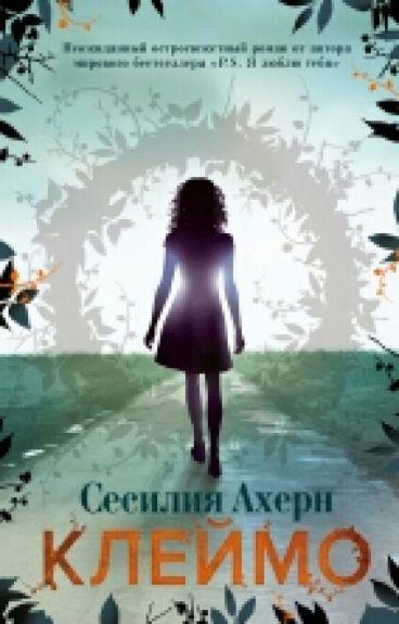"""Клеймо"" Сесилия Ахерн"