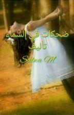 ضحكات في السماء by salwa_mohamedelsayed