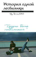 История одной лесбиянки by Terra1265