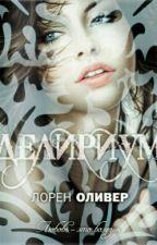Делириум. by Mileenka3
