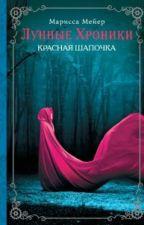 Лунные Хроники. Красная Шапочка. by Rafaela0201